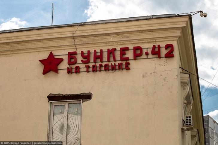 Бункер Сталина - 65 метров под Москвой