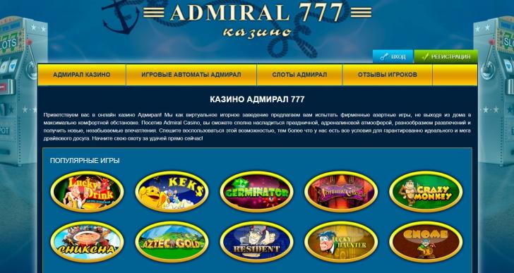 admiral x регистрация